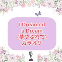 「I Dreamed a Dream」(夢やぶれて)  ピアノ伴奏カラオケ音源
