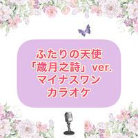 「ふたりの天使」歳月之詩Ver.マイナスワンカラオケ音源