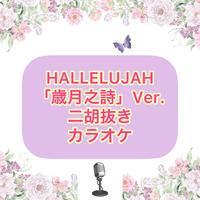 「HALLELUJAH」歳月之詩Ver.【二胡抜き】カラオケ音源