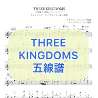 「THREE KINGDOMS」五線譜