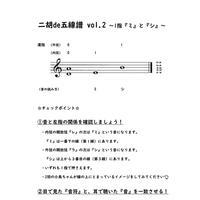「二胡de五線譜」Vol.2 教材