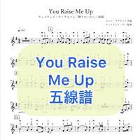「You Raise Me Up」贈りたい人へVer.五線譜