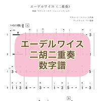 「エーデルワイス」二胡二重奏 数字譜
