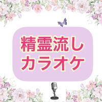 「精霊流し」カラオケ音源