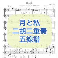 「月と私」二胡二重奏 五線譜