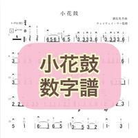 「小花鼓」数字譜
