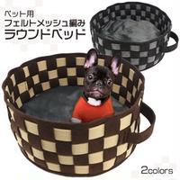 ペット用フェルトメッシュ編みラウンドベッド【グレー】