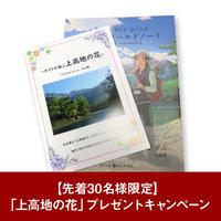 上高地フィールドノート(プレゼント付)-KAM