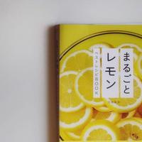 まるごとレモン  ベストレシピBOOK