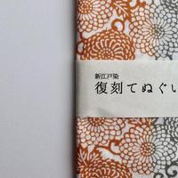 復刻てぬぐい<菊唐草>橙と鼠