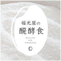 簡単手作り醤油糀セット<クール代サービス>