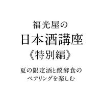 日本酒講座特別編 7月21日18:30~ ご予約チケット