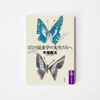 【サイン本】ぼくの昆虫学の先生たちへ