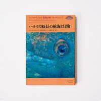 ハテラス船長の航海と冒険 (ジュール・ヴェルヌ〈驚異の旅〉コレクションI)