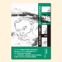 日本におけるヘミングウェイ書誌[II]