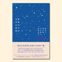 世界の文学、文学の世界