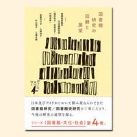 図書館研究の回顧と展望