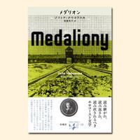 メダリオン〈東欧の想像力12〉