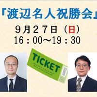 9/27(日)渡辺名人祝勝会 参加申し込み(オンライン開催)