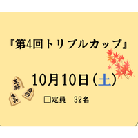 10/10(土)第4回トリプルカップ 参加申し込み
