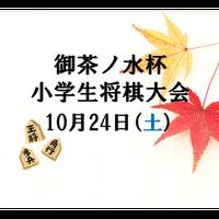 10/24(土)御茶ノ水杯 小学生将棋大会 参加申し込み