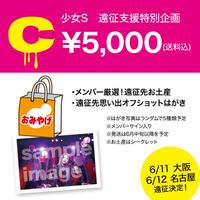 【C】遠征支援特別企画