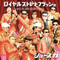 ロイヤルストレートフラッシュ【CD】