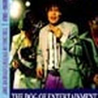 THE DOG OF ENTERTAINMENT【DVD】