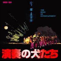 演奏の犬たち-THE DOGS OF ENTERTAINMENT-【CD】