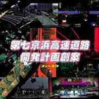 第七京浜高速道路開発計画創案【CD】