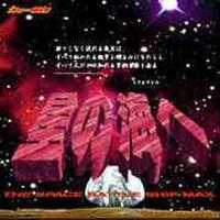 星の海へ【CD】