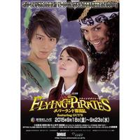 フライングパイレーツGUYS 公演DVD