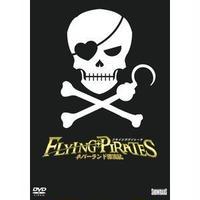フライングパイレーツ2014 公演DVD