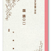 宝仙学園小学校ノート 国語(2)