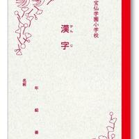 宝仙学園小学校ノート 漢字(かんじ)