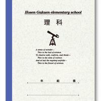 宝仙学園小学校ノート 理科(No.2)