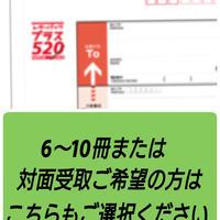 送料差額調整「6~10冊のご注文の場合」または「対面受取ご希望の場合」