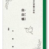 宝仙学園小学校ノート 自由帳(じゆうちょう)