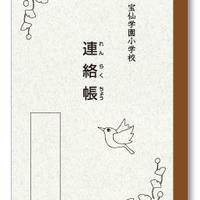 宝仙学園小学校ノート 連絡帳(れんらくちょう)