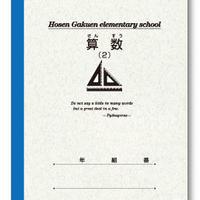 宝仙学園小学校ノート 算数(2)
