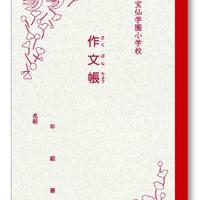 宝仙学園小学校ノート 作文帳(さくぶんちょう)