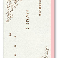 宝仙学園小学校ノート こくご(1)