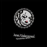 【限定版CD】音楽を守れ!Japan Underground コンピレーションアルバム