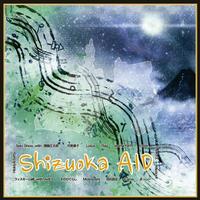 【限定CD】静岡エイド 14組の静岡Loveなアーティストが集結!
