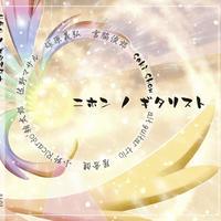 【限定CD】ニホンのギタリスト 7組のスーパーギタリストが集結!