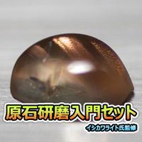 【説明のご注意読んでください】原石研磨入門セット(OS)