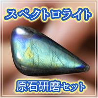 【レアカラーor大きい】    原石研磨セット        スペクトロライト【動画あり】