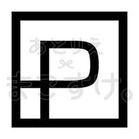 和モダン/白黒/jpg/P