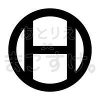 シンプル/白黒/jpg/H