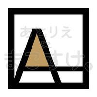 和モダン/色付き/jpg/A
